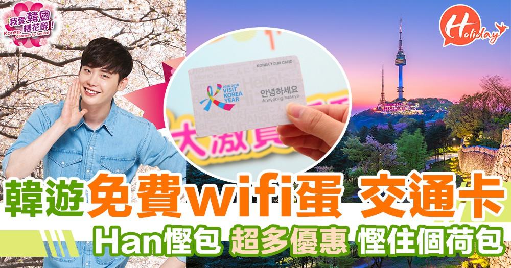 韓迷注意!激荀旅遊優惠嚟喇!韓國觀光公社推出「Han慳包」~幫係慳下個荷包~