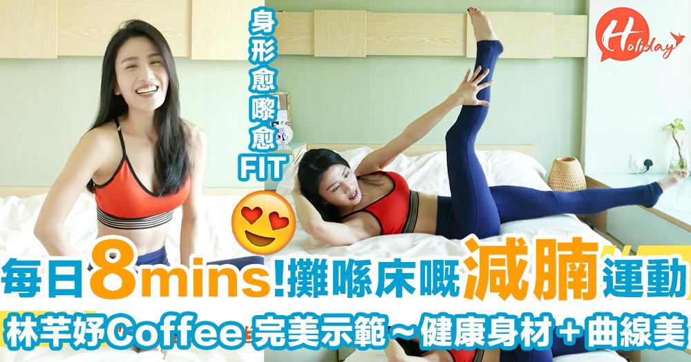 每日8分鐘!攤喺床嘅減腩運動!Coffee完美示範~健康身材+曲線美