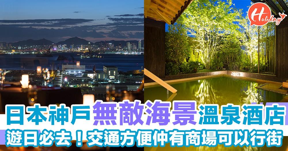 神戶CP值超高溫泉酒店!近市區+無敵海景~遊日必去!