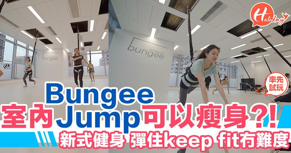 新式健身!泰國引入Bungee gym~笨豬跳加健身會擦出咩火花?!點樣彈下彈下咁keep fit?