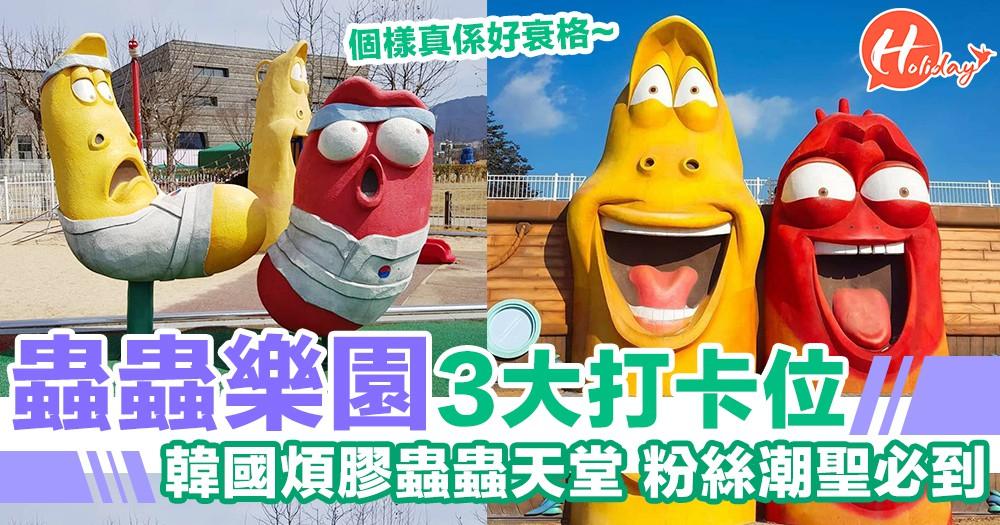 韓國蟲蟲樂園~最爆笑、最樣衰衰、最煩膠嘅蟲~Larva Land等你嚟同蟲蟲打卡!