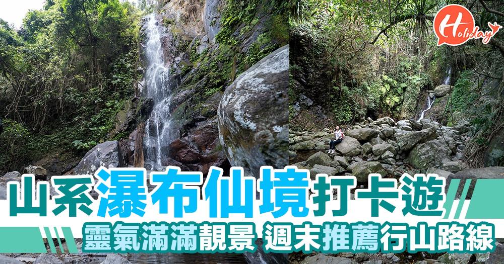 山系旅遊~週末行山遊~打卡於隱身山林入面嘅瀑布仙境~
