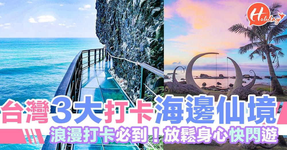 快閃台灣~花蓮3大海邊打卡地!絕不可以錯過嘅夢幻仙境~打卡都打到手軟嘅天堂!