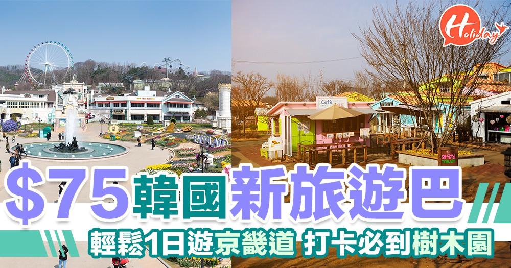 韓遊超方便新設施!旅遊巴士帶你由市中心玩到近郊冇難度~想去打卡又得、遊山玩水亦得!得左~