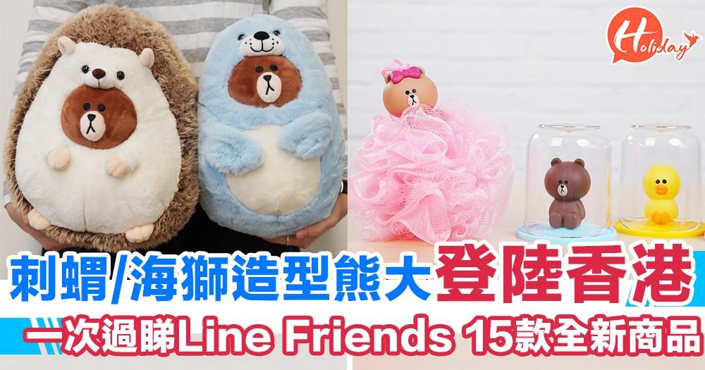 香港有得買刺蝟/海獅造型熊大!Line Friends 15款全新商品登場