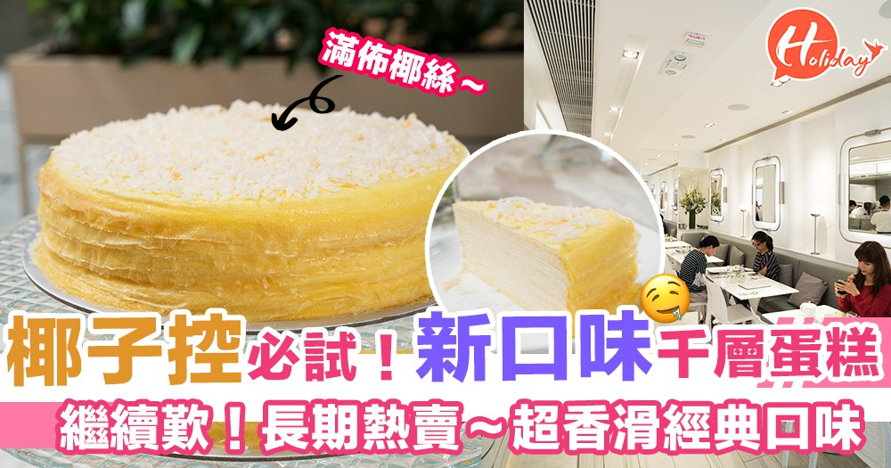 椰子控必試!又出咗新口味嘅千層蛋糕 長期熱賣 ! 超香滑~皇牌經典口味 原味 / 抹茶