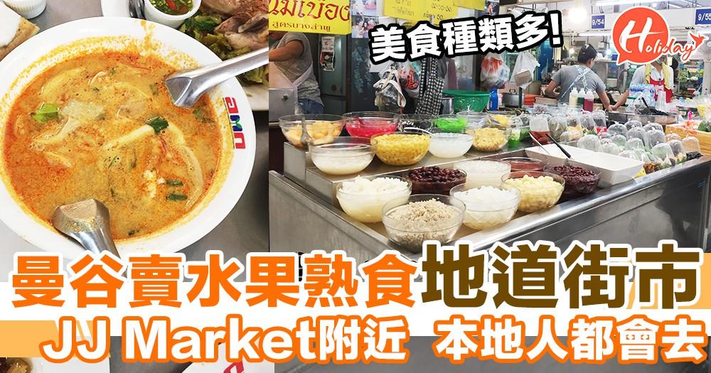 生果、熟食美食咩都有!曼谷JJ Market附近  本地人都會去嘅街市~去行街可以順便掃街