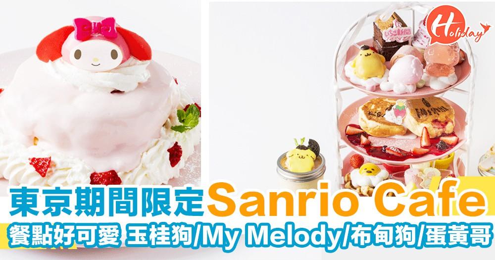 可以瘋狂影相打卡!東京Sanrio角色期間限定Cafe~餐點好可愛  有玉桂狗/My Melody/布甸狗/蛋黃哥