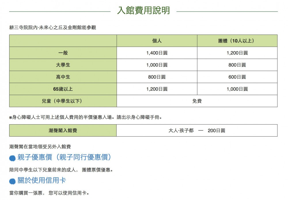 耕三寺 Official Page