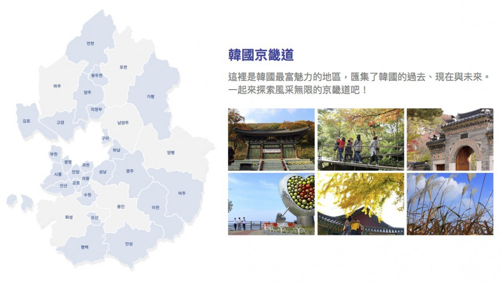 京畿觀光公社 官網