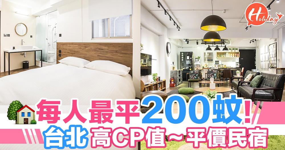 台北平價住宿,高CP值 青年旅舍+民宿,簡單就是美~