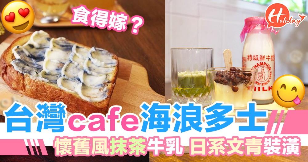 台灣藝術氣息滿滿嘅cafe~少女系多士~文青日系裝潢~睇得又食得~