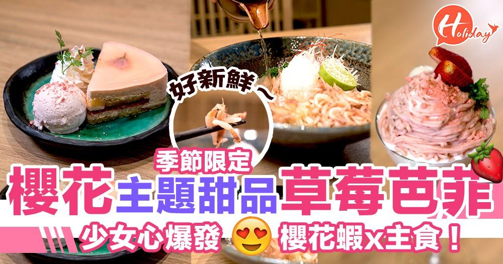 櫻花[季節限定]主題甜品草莓芭菲!櫻花蝦x主食!少女心爆發