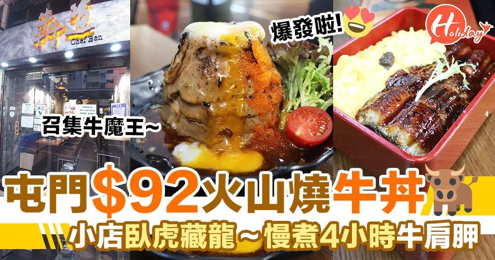高質$92火山燒牛丼!小店臥虎藏龍~慢煮4小時牛肩胛!