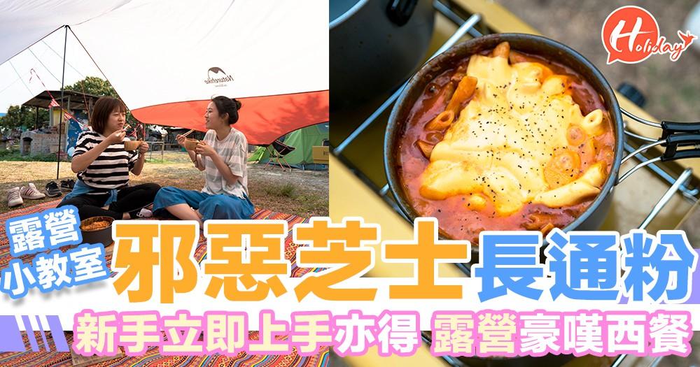 露營新手指南!煮食篇~ 新手上路必試簡易食譜!一次就上手做大廚!