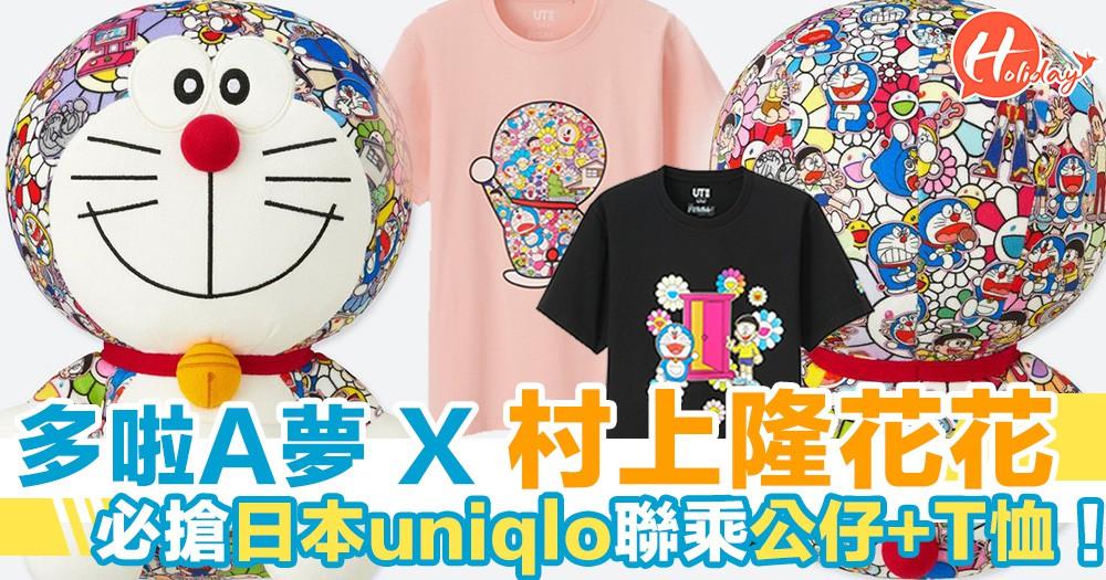 很想要吧!日本UNIQLO最新【多啦A夢 x 村上隆花花】公仔+T恤!