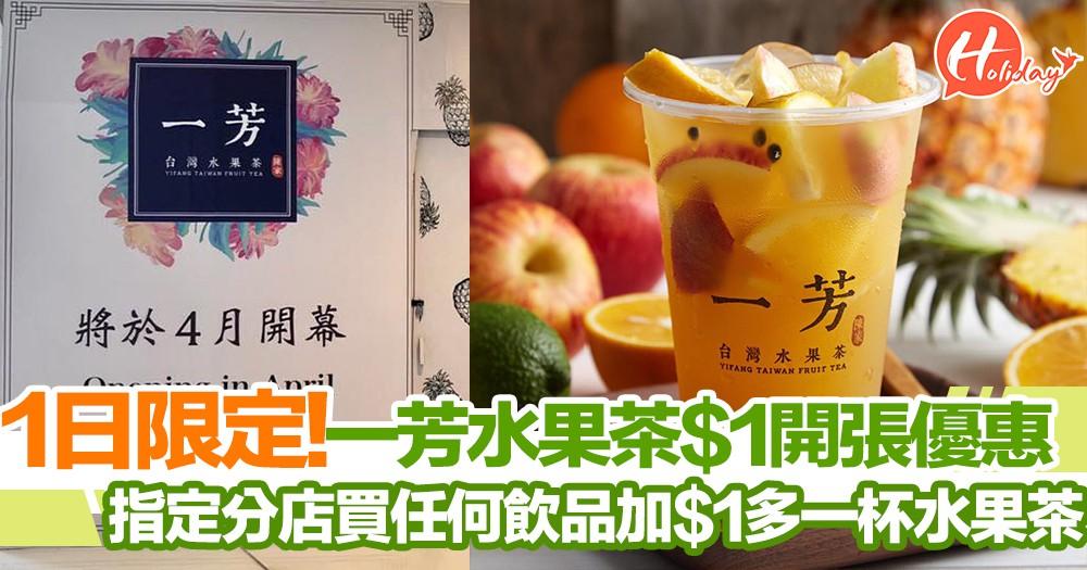 1日限定!指定一芳水果茶新分店,買任何嘢飲加1蚊多一杯水果茶~