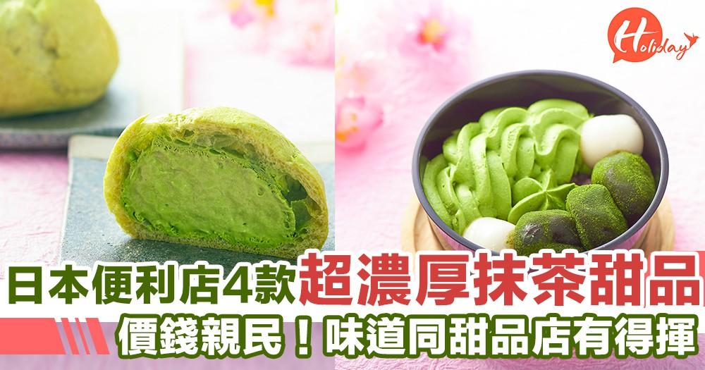 抹茶控一定會鍾意!日本便利店近期4款大熱超濃抹茶甜品  價錢親民  味道同甜品店有得揮!