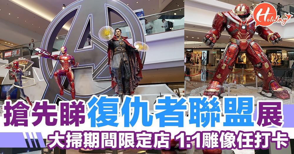 Marvel Studios十周年喇!特別推出《復仇者聯盟3: 無限之戰》展覽 ~俾你同咁多位英雄一齊打卡!