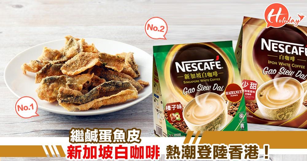 繼鹹蛋魚皮 新加坡白咖啡熱潮登港
