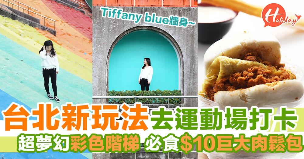 台北新玩法去運動場打卡!超夢幻彩色階梯~必食$10肉鬆饅頭!