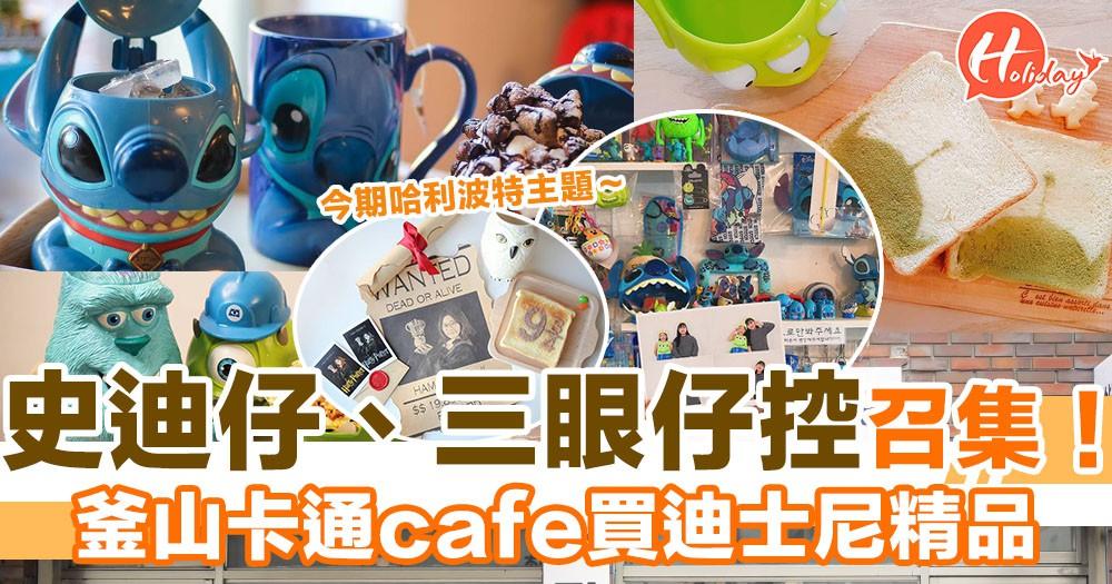 釜山有間可愛嘅卡通cafe,裡面用上迪士尼卡通公仔嘅餐具,仲有好多得意精品賣!