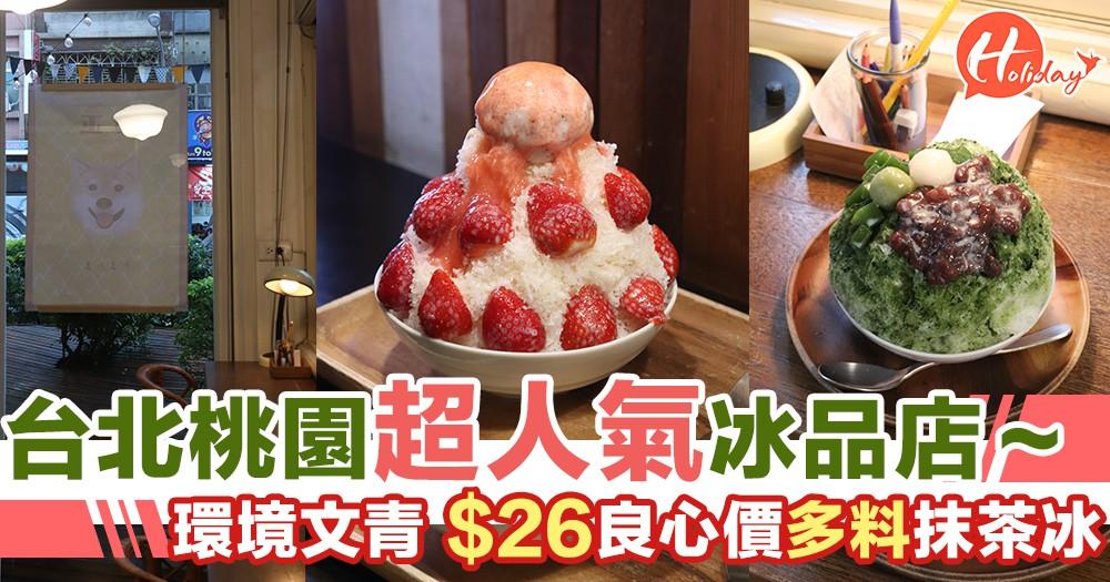 台北桃園超人氣冰品店~環境文青 $26良心價多料抹茶刨冰