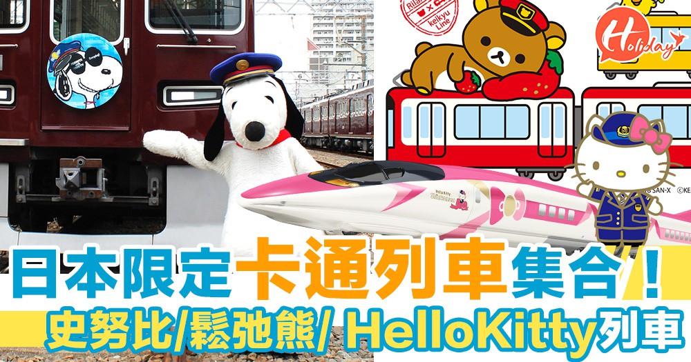 日本限定卡通列車集合!關西Snoopy電車+鬆弛熊電車+JR Hello Kitty新幹線!