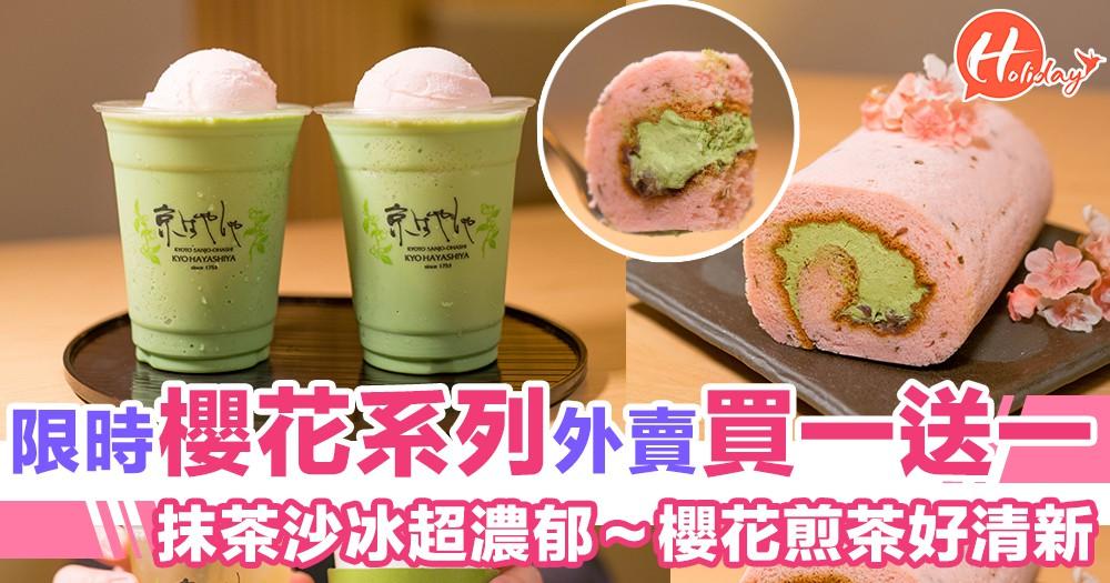 限時櫻花系列外賣買一送一!抹茶沙冰超濃郁~櫻花煎茶好清新