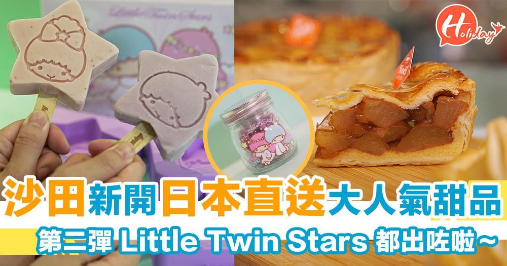 日本直送人氣甜品店 沙田新分店!必食!人氣青森蘋果批~第二彈 Little Twin Stars 都出咗啦~