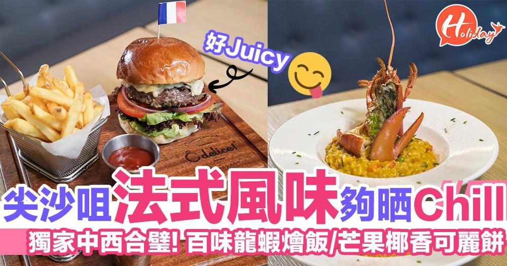 尖沙咀法式風味夠晒Chill~獨家中西合璧menu!! 百味龍蝦燴飯/芒果椰香可麗餅