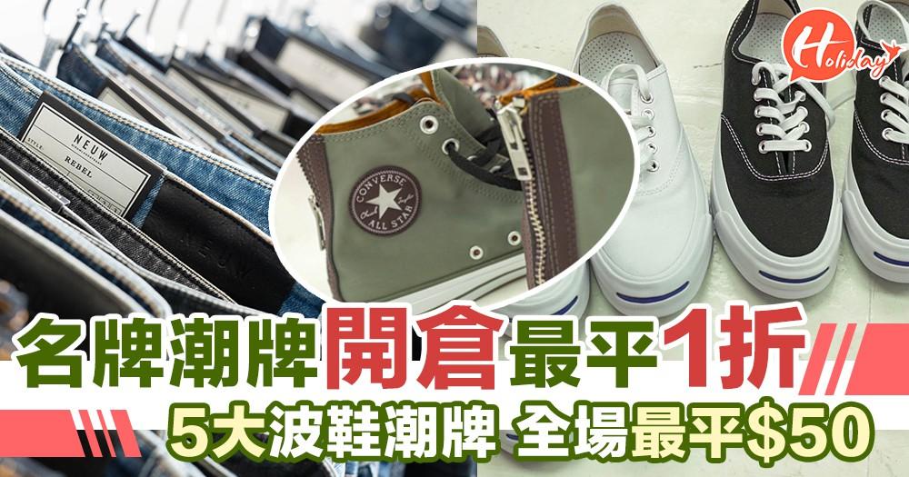 潮牌開倉!衫褲鞋袋樣樣齊!多色、多款、多size~全場貨品最平1折!最平$50 有交易~