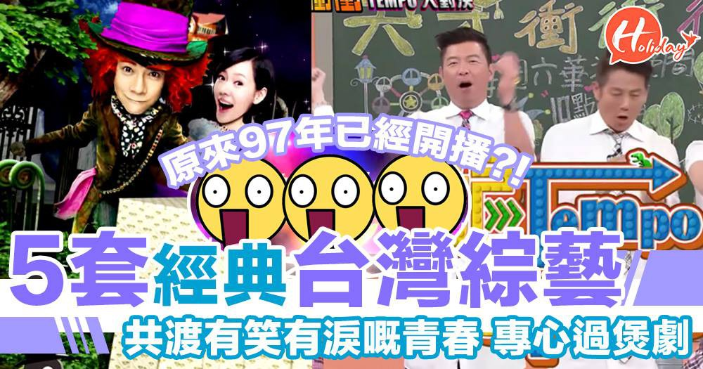 重溫5套經典台灣綜藝~陪大家渡過有笑有淚嘅青春!仲專心過煲劇!吃喝玩樂停不了~幽默搞笑少不了~