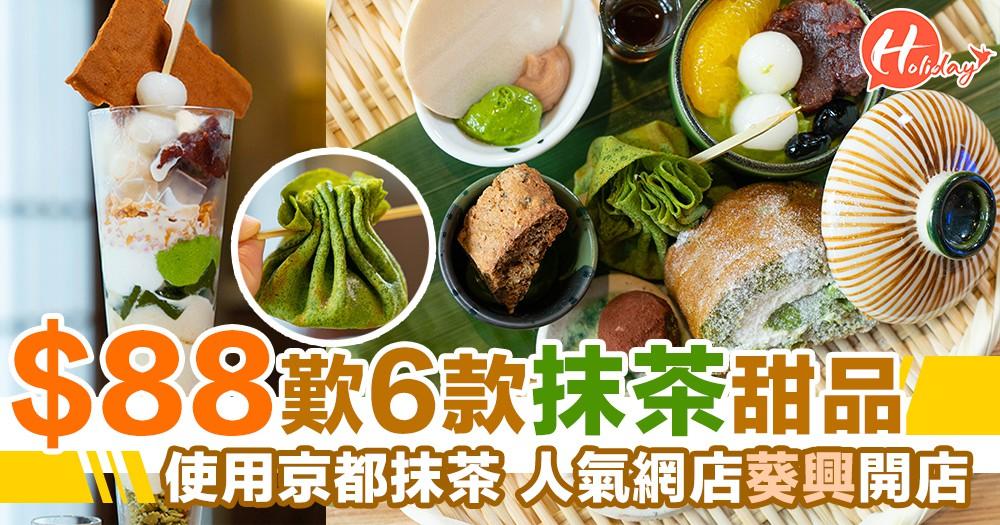 人氣網店葵興開和式Cafe,$88京都抹茶甜品SET嘆6款甜點~門市訂購有95折優惠!