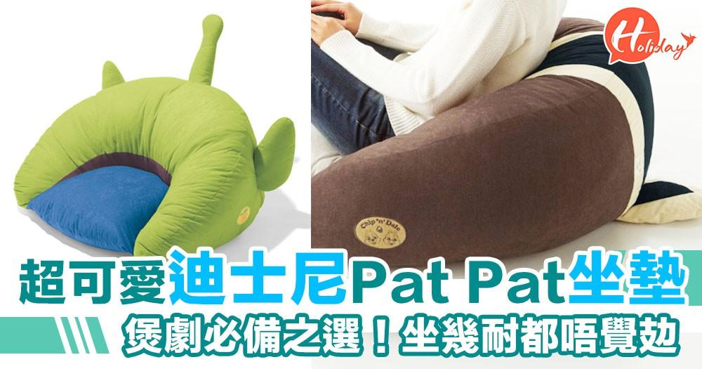 日本超可愛12款迪士尼人物Pat Pat坐墊!煲劇必備之選 坐幾耐都唔覺攰  得意又實用!