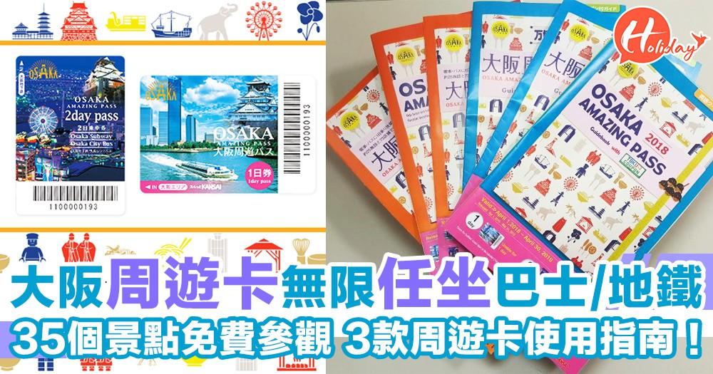大阪周遊卡無限任搭巴士/地鐵!35個景點免費參觀  連溫泉都有~介紹埋3款周遊卡睇下點用