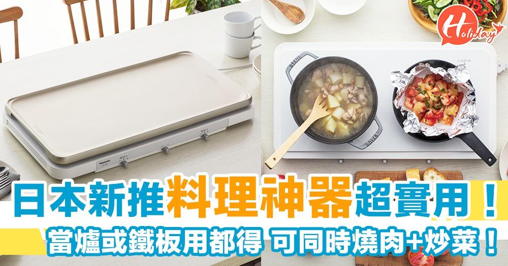 日本新推料理神器超實用!電磁爐x烤板 同時燒肉煮菜都得 一大班人用就啱曬!