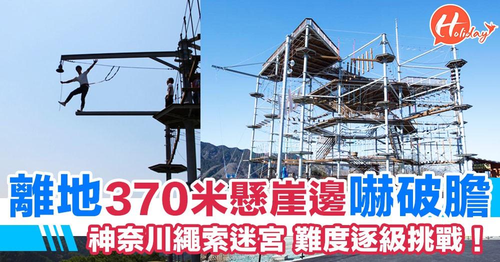 離地370米懸崖邊睇住靚景玩高空設施!日本繩索迷宮難度高中低逐級挑戰