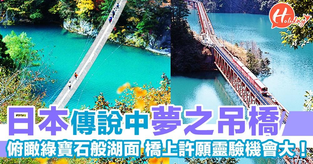 日本傳說中「夢之吊橋」!俯瞰tiffany blue湖面  只要行過得人驚橋面就可以戀愛願望成真