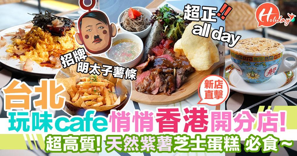 台北玩味cafe MAMADAY分店悄悄開香港!星期五嘛嘛地開幕嚕~必食明太子薯條!!!