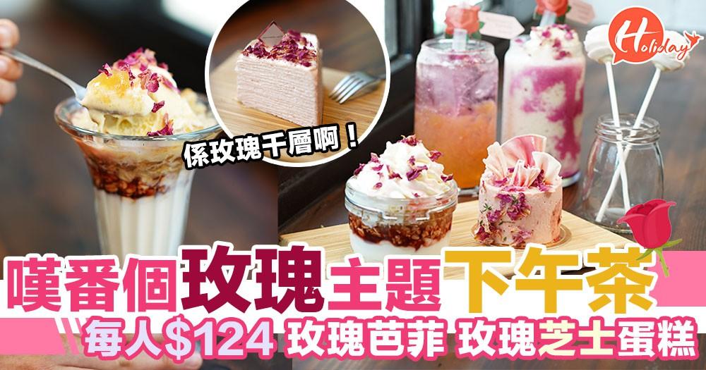 玫瑰控姊妹!上啊~最新玫瑰系列下午茶!仲有分店限定玫瑰芭菲、軟滑忌廉玫瑰千層蛋糕啊!