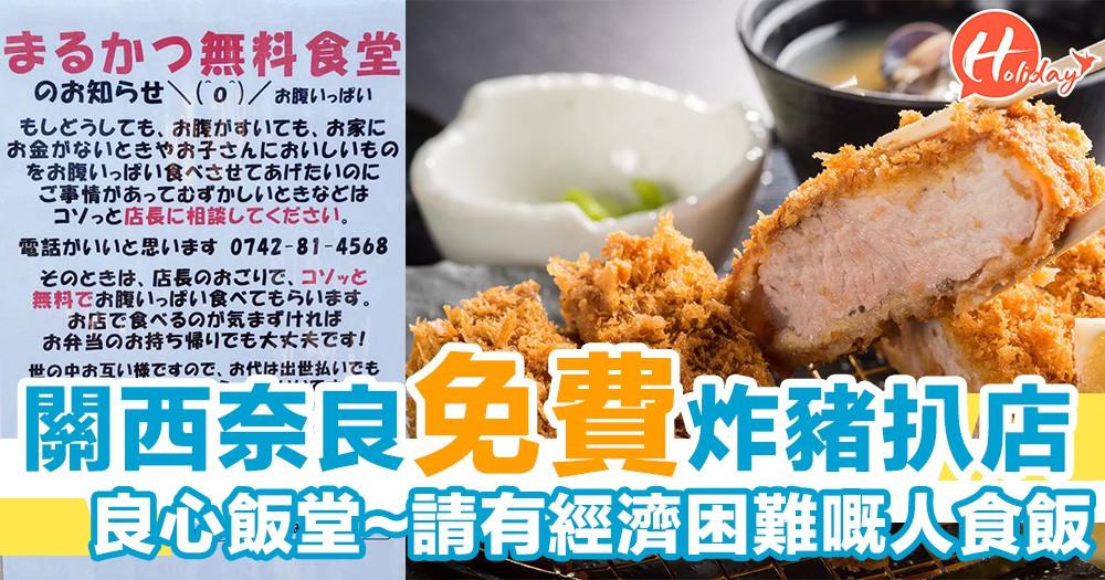 日本奈良良心炸豬扒食堂!請家境貧窮艱苦嘅人食飽肚嘅免費料理
