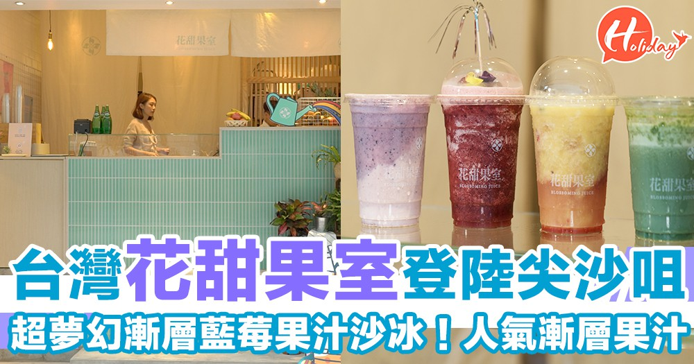 台灣品牌「花甜果室」登陸香港!超夢幻飲料~文青必飲!