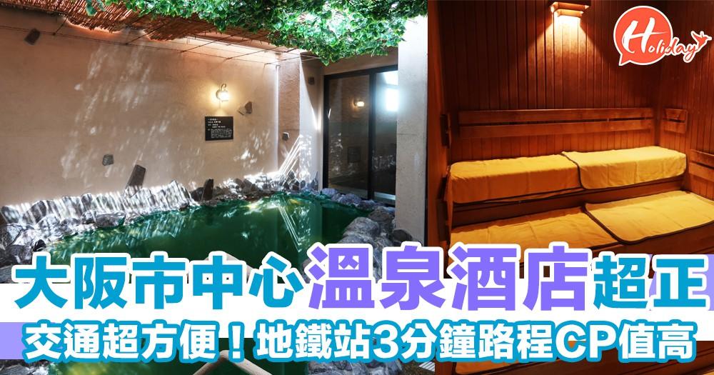 大阪市中心嘅溫泉酒店!交通超方便~地鐵站3分鐘路程!