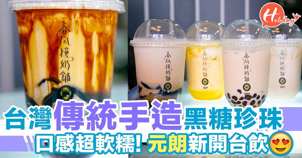 全港首間「撞奶」主題台式飲品店,台灣傳統手造黑糖珍珠~口感超軟糯!