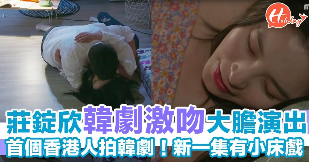 前TVB藝員莊錠欣韓劇大膽演出!同男演員激吻~出道後首個小床戲!