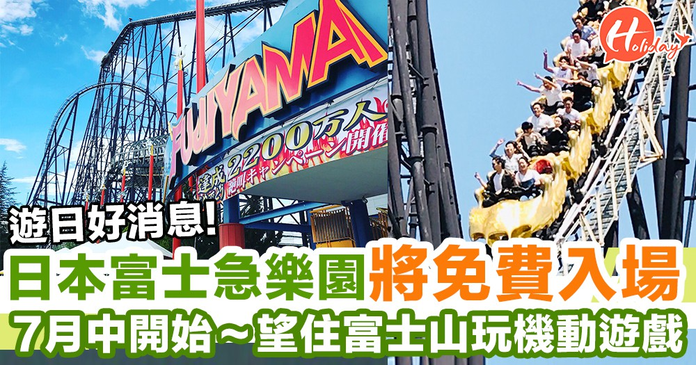 好消息~日本超刺激富士急樂園7月中開始免費入場