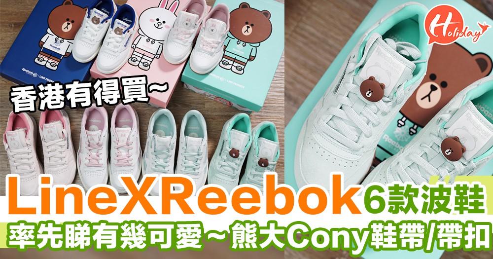 香港有得買!Line Friends聯乘Reebok推6款熊大Cony波鞋  鞋帶同帶扣都有角色圖案