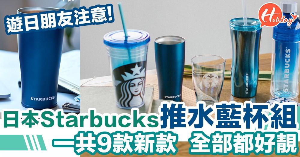 勁靚~好想衝去日本買!日本Starbucks新推9款水藍色杯組