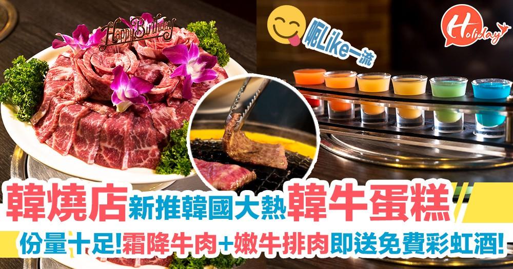 韓燒店新推韓國大熱韓牛蛋糕~份量十足!霜降牛肉+嫩牛排肉即送免費彩虹酒!